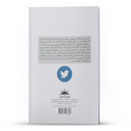 ارتباطات اجتماعی در عصر توییتر