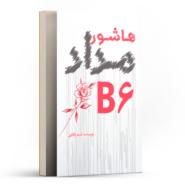 هاشور مداد B6