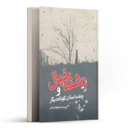 رشته خیال و چند داستان کوتاه دیگر