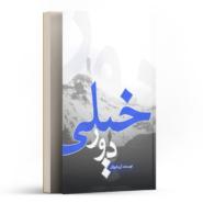 خیلی دور