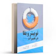 توییتر و بقا در تغییرات