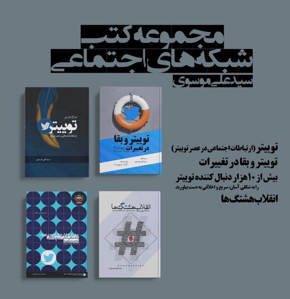 مجموعه کتب شیکه های اجتماعی