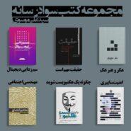 مجموعه کتب سواد رسانه ای