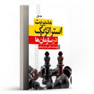 مدیریت جلد اول استراتزیک1