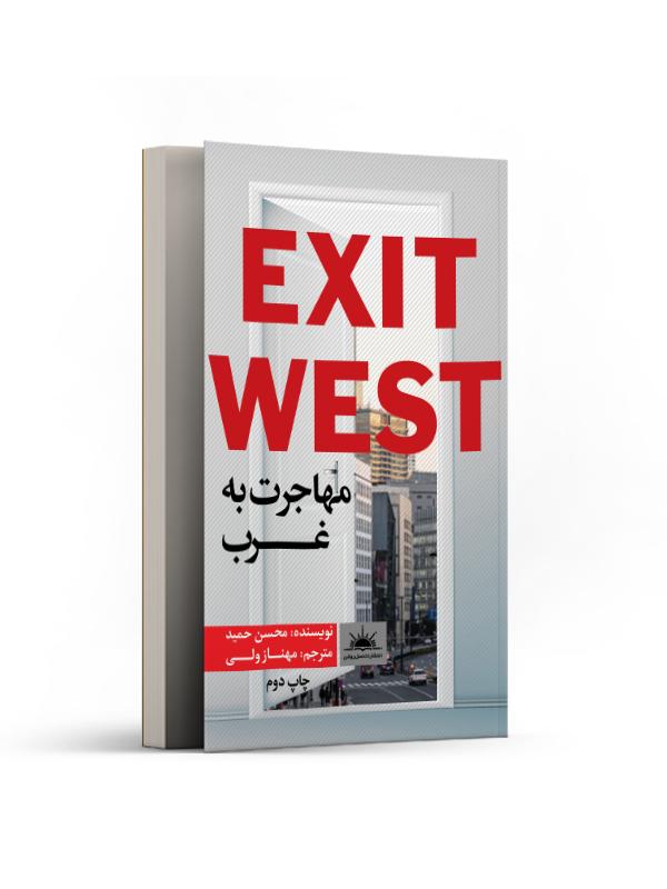 مهاجرت به غرب1