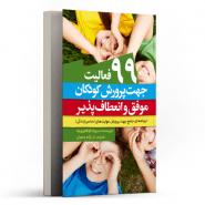 1-99 فعالیت.pdf